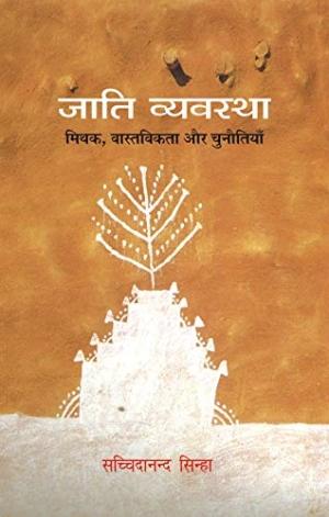Jati Vyavstha