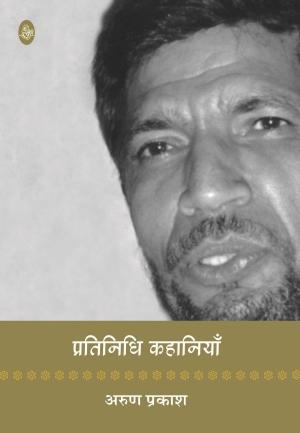Pratinidhi Kahaniyan : Arun Prakash
