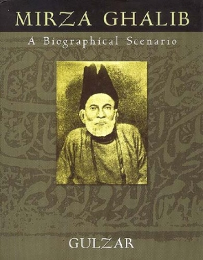MIRZA GHALIB A BIOGRAPHICAL SCENARIO ENGLISH PB