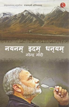 Nayanam Idam Dhanayam : Poems By Narendra Modi