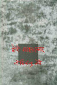 Mere Saakshatkaar : Nemi Chandra Jain