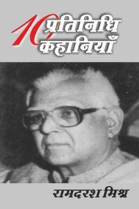 Dus Pratinidhi Kahaniyan : Ramdarash Mishra
