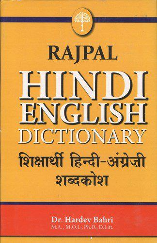 Rajpal Hindi English Dictionary
