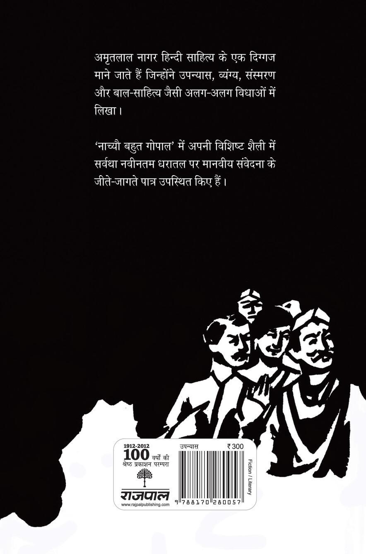 Nachyo Bahut Gopal
