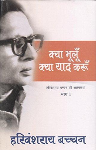 Kya Bhulu Kya Yaad Karu