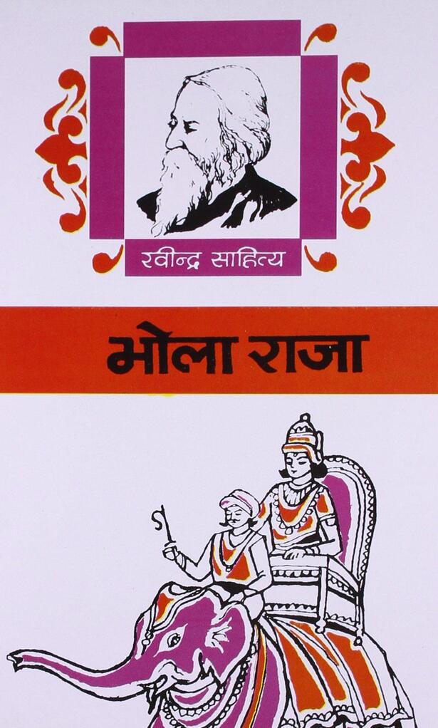 Bhola Raja
