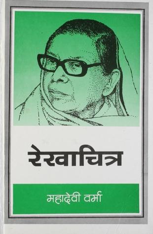 Rekhachitra