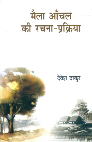 Maila Anchal Kee RachnaPrakriya