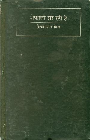 Shafali Jhar Rahi Hai
