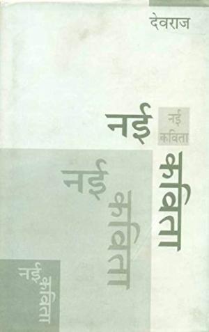 Nayi Kavita