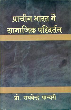 Prachin Bharat Main Samajik Parivartan