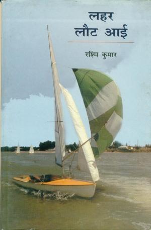 Lahar Laut Aayi