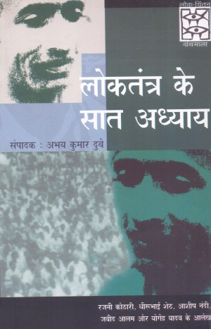 Urdu Sahitya Kosh
