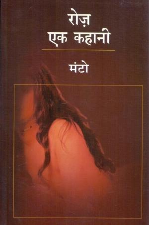 Bandhan : Mahasmar1