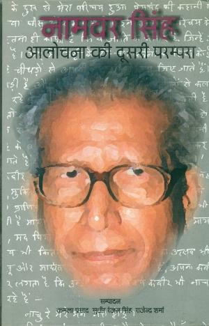 Namvar Singh:Aalochana Ki Doosari Parampara