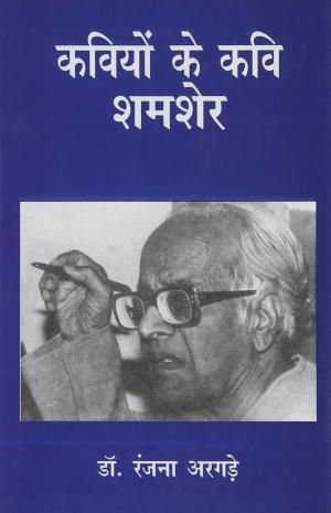 Kaviyon Ka Kavi Shamsher