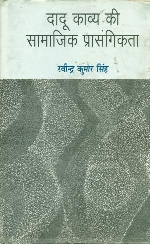 DaduKavya Ki Samajik Prasangikata