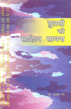 Tulsi Ki SahityaSadhana