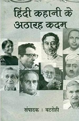 Hindi Kahani Ke Atharah Kadam