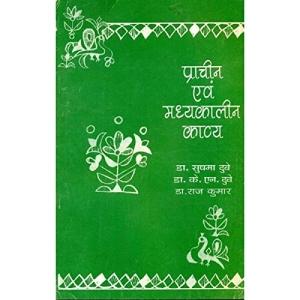 Praachin Evam Madhyakalin Kavya