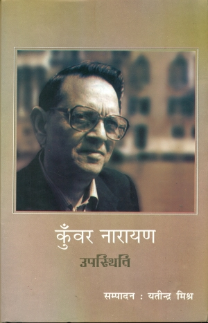 Kunwar Narayan : Upasthiti2