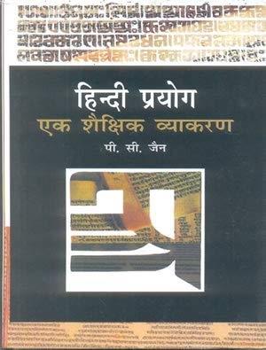 Hindi Prayog : Ek Shaikshik Vyakaran