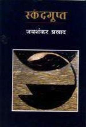 Skandgupt Vikramaditya