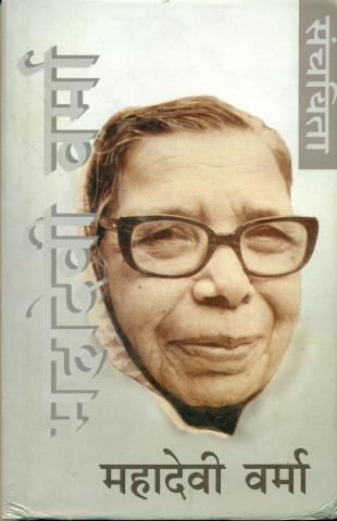 Mahadevi Sanchayita