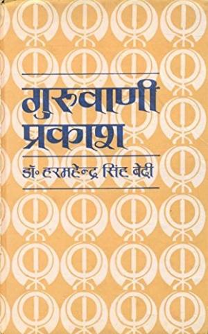 Guruvani Prakash