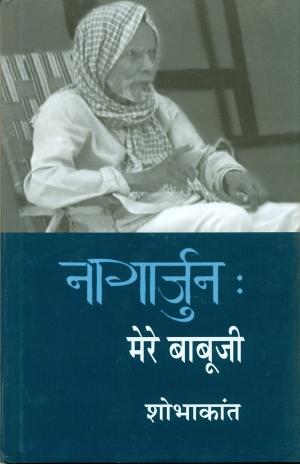 Nagarjun:Mere Babooji