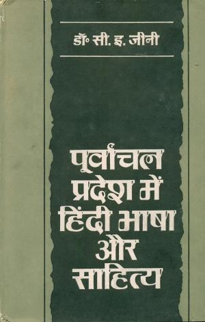Poorvanchal Pradesh Mein Hindi Bhasha Aur Sahitya