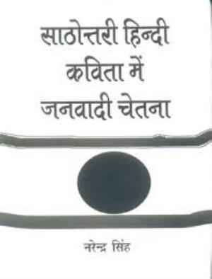 Sathottari Hindi Kavita Mein Janvadi Chetna