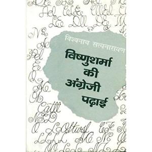Vishnusharma Ki Angreji Padai
