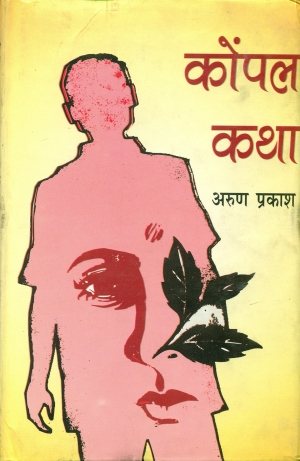 KonpalKatha