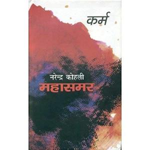 Karma : Mahasamar3