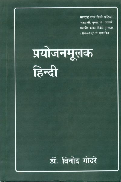 Prayojanmoolak Hindi
