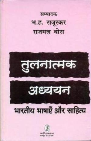 Tulnatmak Adhyayan : Bhartiya Bhashayen Aur Sahitya