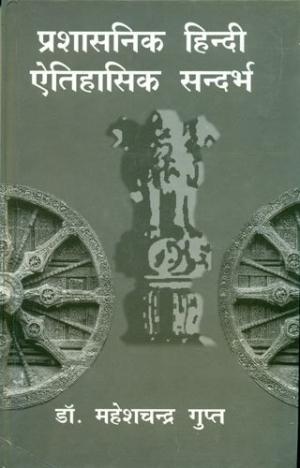 Prashasanik Hindi : Aitihasik Sandarbha