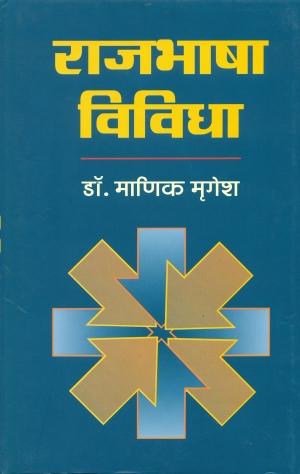 Rajbhasha Vividha