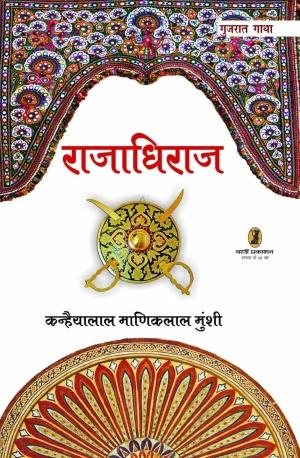 Rajadiraj