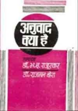 Anuvaad Kiya Hai