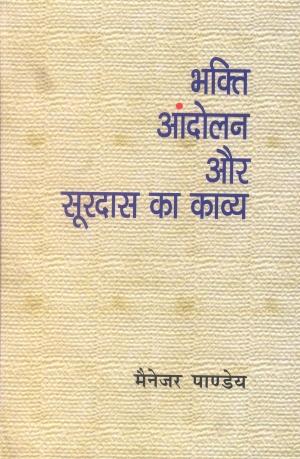 Bhakti Andolan Aur Surdas Ka Kavya