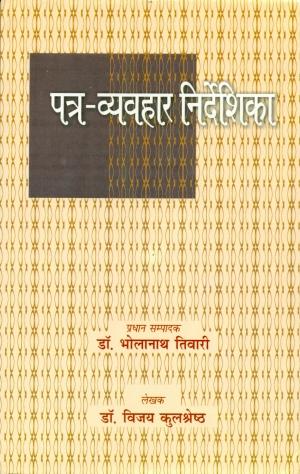 Patra Vyavahar Nirdeshika