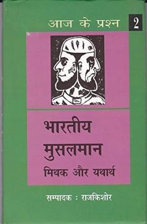 Bhartiya Musalman : Mithak Aur Yathaeth