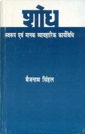 Shodh : Swaroop Evam Mank Vyavharik Karyavidhi