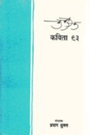 Kavita 93