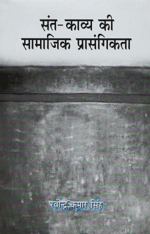 Sant Kavya Ki Samajik Prasangikata
