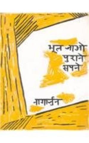 Bhool Jao Purane Sapne