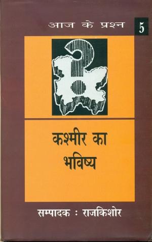 Kashmir Ka Bhavishya