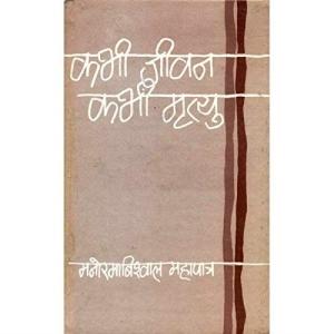 Kabhi Jeevan Kabhi Mrityu